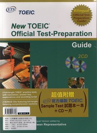 NEW TOEIC OFFICIAL TEST-PREPARATION GUIDE(附試題本+1CD)