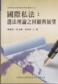 國際私法:選法理論之回顧與展望-台灣財產法暨經濟法研究協會(十三)(96/1)
