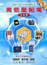 高低壓配電-低壓篇(精裝版)