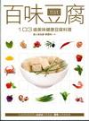 百味豆腐:103 道美味健康豆腐料理