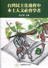台灣民主化過程中本土人文社會學者
