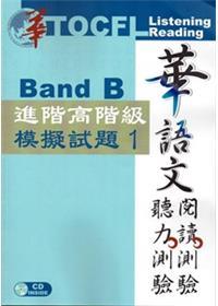 華語文聽力測驗, 閱讀測驗: 進階高階級模擬試題1[二版、附光碟]