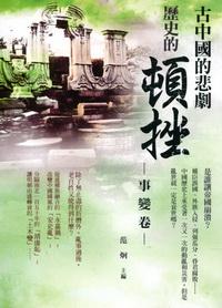 歷史的頓挫-事變卷:古中國的悲劇