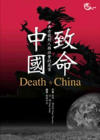 致命中國─中共赤龍對人類社會造成的危害