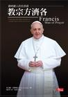 教宗方濟各:親吻窮人的伯多祿