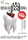 健康,從齒開始:指出你想都沒想過的牙齒未爆彈