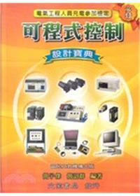 可程式控制設計寶典103/8