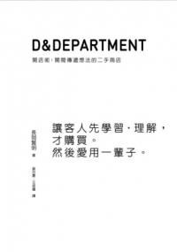 D&Department開店術 - 開間傳遞想法的二手商店