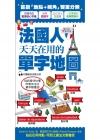 法國人天天在用的單字地圖:唯一人到哪裡,單字就跟到哪裡的法語學習書!(附Cat?gorie 1體驗版MP3光碟)