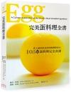 完美蛋料理全書:世上最好用食材的廚藝探索& 105道蛋料理完全食譜