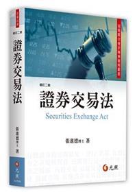 證券交易法 修訂二版