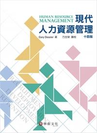 現代人力資源管理【十四版】
