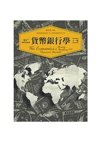 貨幣銀行學(Mishkin/The Economics of Money, Banking, and Financial Markets 11e)