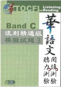華語文聽力測驗, 閱讀測驗: 流利精通級模擬試題3[二版、附光碟]