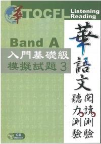 華語文聽力測驗, 閱讀測驗: 入門基礎級模擬試題3[二版、附光碟]