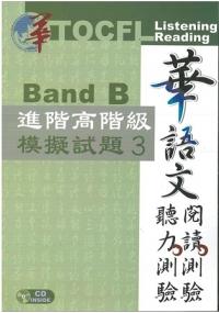 華語文聽力測驗, 閱讀測驗: 進階高階級模擬試題3[二版、附光碟]