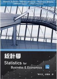 統計學(第十三版)(Anderson 13/e)