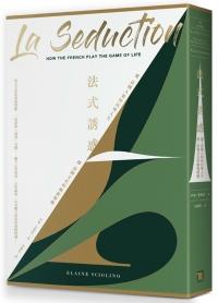 法式誘惑:賞?法國人如何玩味人生 探?法國文化的幽微精髓