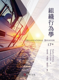 組織行為學(Robbins/Organizational Behavior 17e)