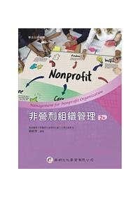 非營利組織管理(2版)