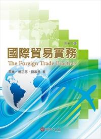 國際貿易實務[32版/2018年4月]
