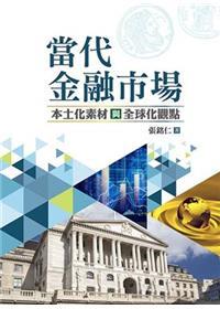 當代金融市場:本土化素材與全球化觀點 第一版 2018年