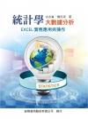 統計學:大數據分析-EXCEL實務應用與操作[1版/2018年2月]