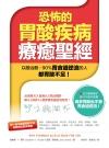 恐怖的胃酸疾病療癒聖經:以酸治酸-90%胃食道逆流的人都胃酸不足!