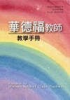 華德福教師教學手冊 A Handbook for Steiner-Waldorf Class Teachers