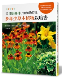 從日照條件了解植物特性多年生草本植物栽培書