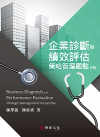 企業診斷與績效評估:策略管理觀點[5版/2018年5月]