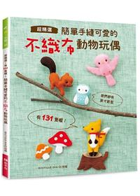 簡單手縫可愛的不織布動物玩偶˙超精選!有131隻喔!