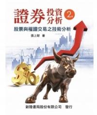 證券投資分析:股票與權證交易之技術分析 2版