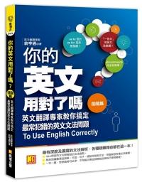 你的英文用對了嗎?〔進階篇〕---英文翻譯專家教你搞定最常犯錯的英文文法問題