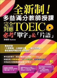 全新制!多益滿分教師授課:完全對應New TOEIC必考單字&片語 (附贈 ▍強效單字&短句學習MP3)