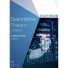 計量財務金融〈金融科技〉