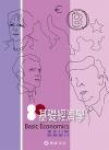基礎經濟學[8版/2018年8月]