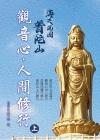海天佛國普陀山:觀音心•人間修行(上)
