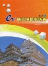 e通高中數學講義-第二冊(I , II 不分售) 第三版