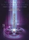 指導靈的智慧:認識你的指導靈團隊與連線靈魂導師的實用手冊