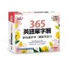 365英語單字曆:陪你過四季,練就英語力(精美線圈裝+質感包裝盒)