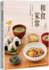 和食家常:活用關鍵調味 醬油、味醂、味噌與醋,輕鬆煮出日本家常味。