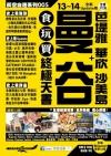 曼谷+芭堤雅 華欣 沙美島 食玩買終極天書(2013-14年版)