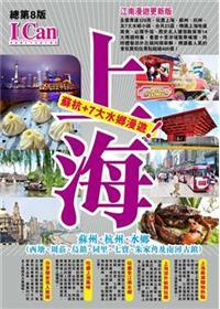 上海 蘇杭+7大水鄉漫遊!(江南漫遊更新版)