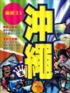 沖繩王(16)旅遊王系列