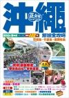 沖繩旅遊全攻略2018-19年版(第 6 刷)