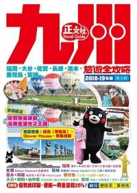九州旅遊全攻略2018-19年版(第3刷)