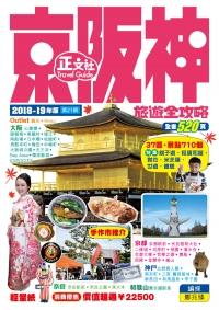 京阪神旅遊全攻略2018-19年版(第21刷)