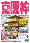 京阪神旅遊全攻略 2019-20年版