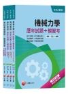 108年【機械群】升科大四技統一入學測驗歷年試題+模擬考套書